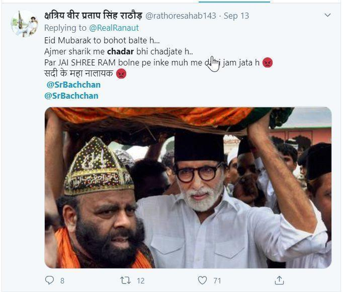 https://i1.wp.com/www.altnews.in/hindi/wp-content/uploads/sites/2/2020/09/2020-09-14-14_08_34-5-amitabh-bachchan-chadar-Twitter-Search-_-Twitter.jpg?resize=684%2C580&ssl=1